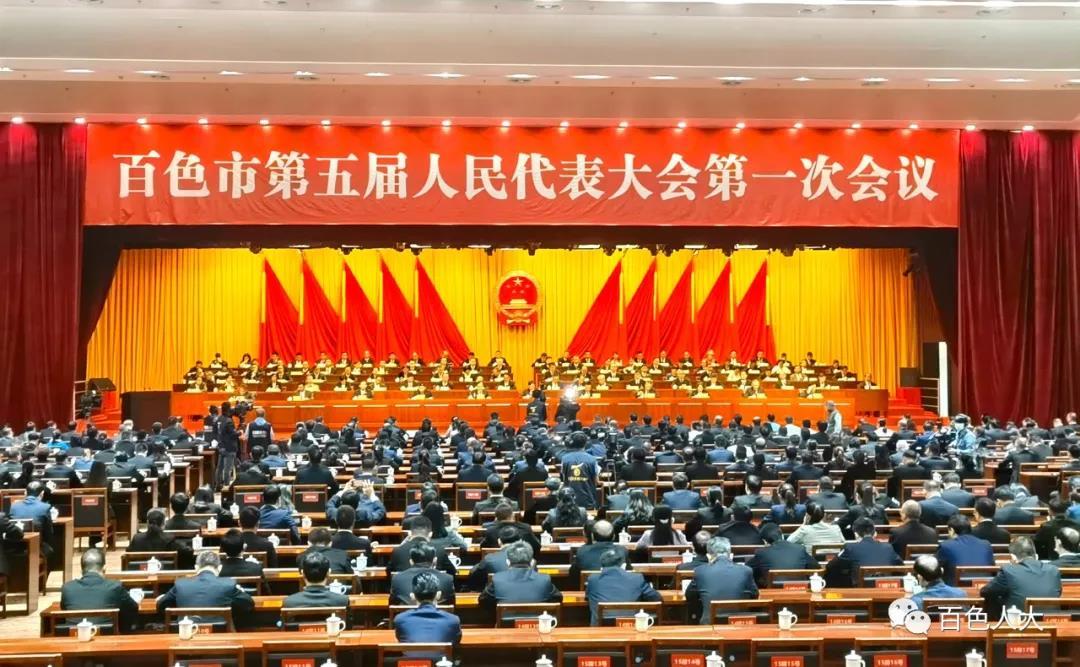 市五届人大一次会议举行第三次全体会议