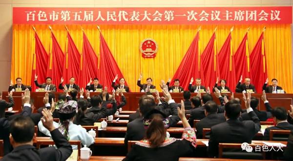 市五届人大一次会议主席团举行第三次会议