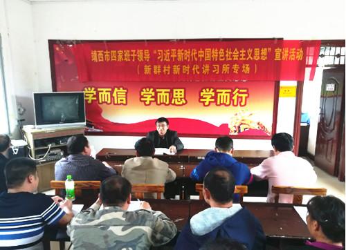 黄杉副主任到新群村宣讲习近平新时代中国特色社会主义思想